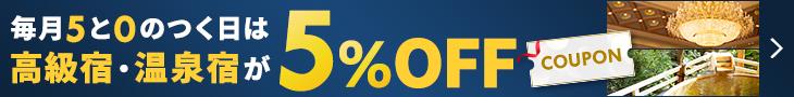 >毎月5と0のつく日は高級宿と温泉が5%OFF