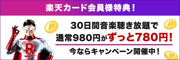 【Rakuten Music】楽天カード会員様特典!(2021年11月30日まで)